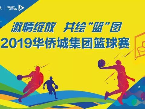 2019华侨城集团篮球赛火热开赛