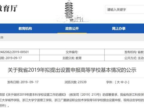 又有一大波高校拟改名!中国1118所本科院校有过改名史!