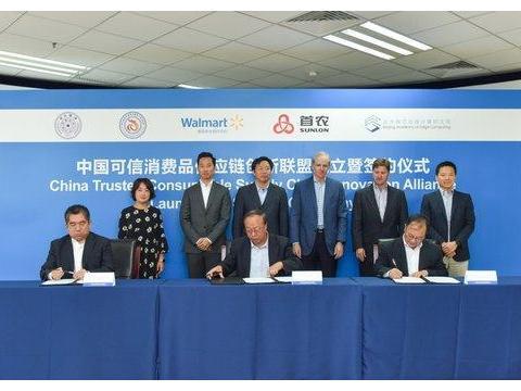 中国可信消费品供应链创新联盟在北京成立
