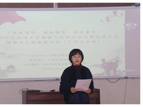 市小学道德与法治城乡互联教研活动成功举行 沈北教研团队获好评