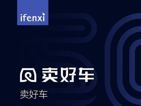 """从追求效率到追求极致效率—卖好车荣获""""中国供应链企业50强"""""""