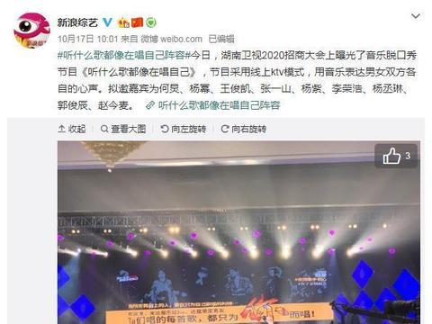 """湖南卫视2020年招商""""新""""综艺来喽!有你期待的吗?"""