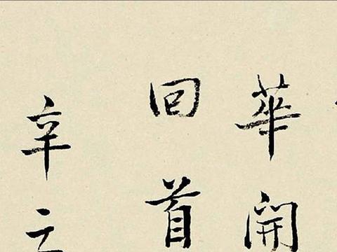 俞平伯 行书楝花诗 立轴