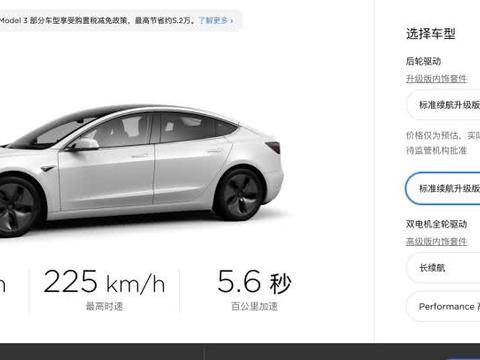 特斯拉Model 3标准续航后驱升级版涨价,约27.95万人民币