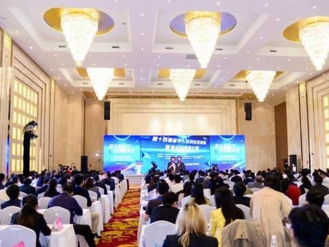 2019年中国海归创业大会举行