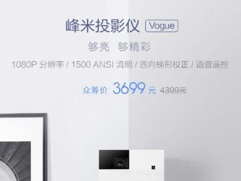 小米众筹上架峰米投影仪:1500ANSI流明 支持8K解码