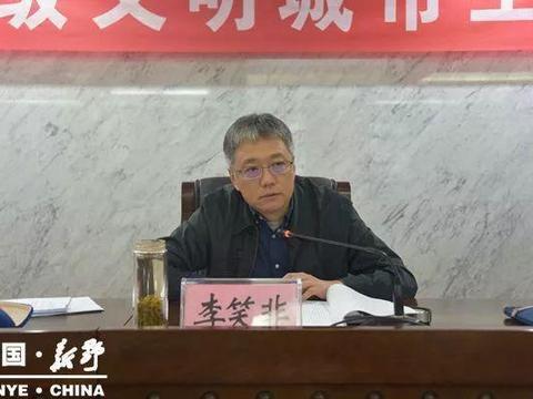 新野县召开创建省级文明城市推进会