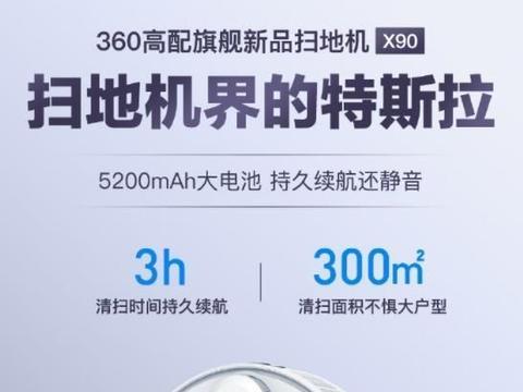 扫地机界的特斯拉?360旗舰新品X90开售