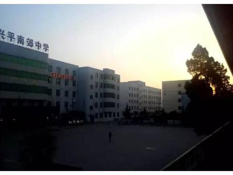 兴平南郊中学的校徽,你见过吗?