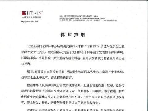 京东辟谣:刘强东章泽天离婚为谣言