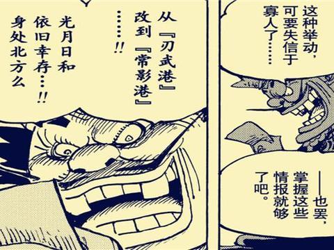 海贼王:尾田明确表示路飞联盟有内奸,不在5个穿越者之中