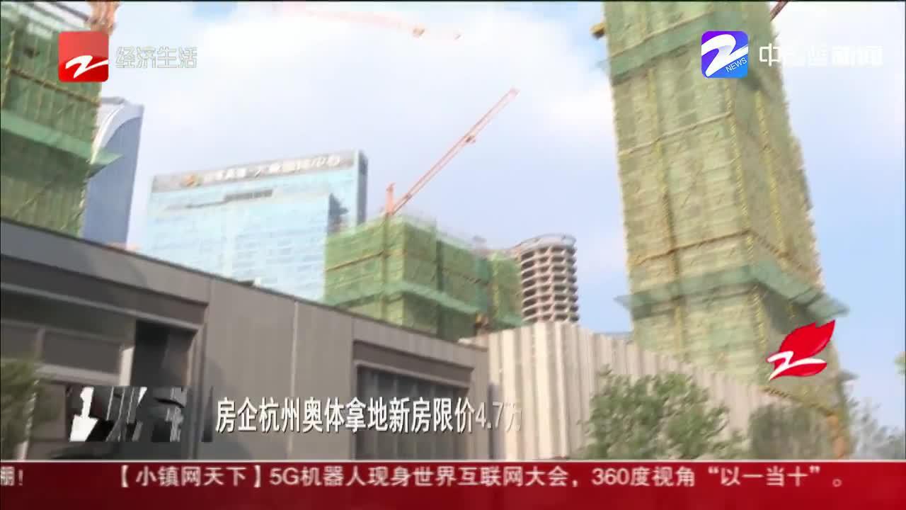 """房企杭州奥体拿地新房限价4.7万  开发小户型或引""""万人摇""""?"""