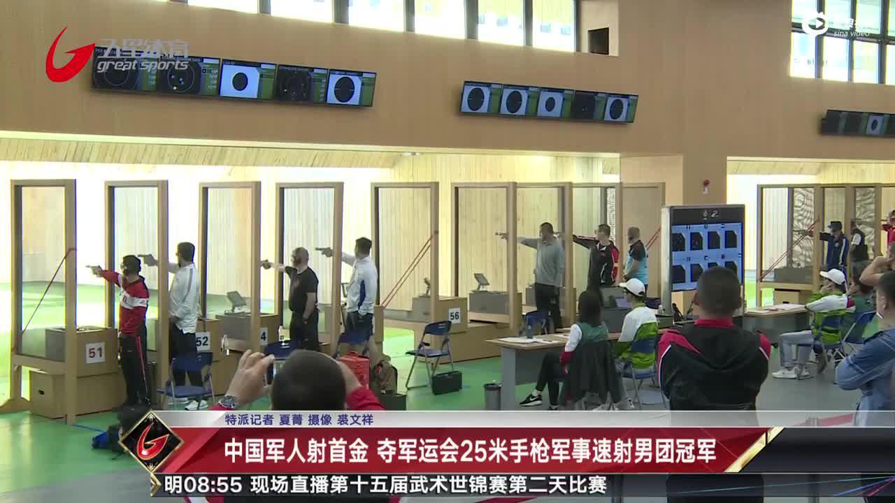 视频-中国军人射首金 夺25米手