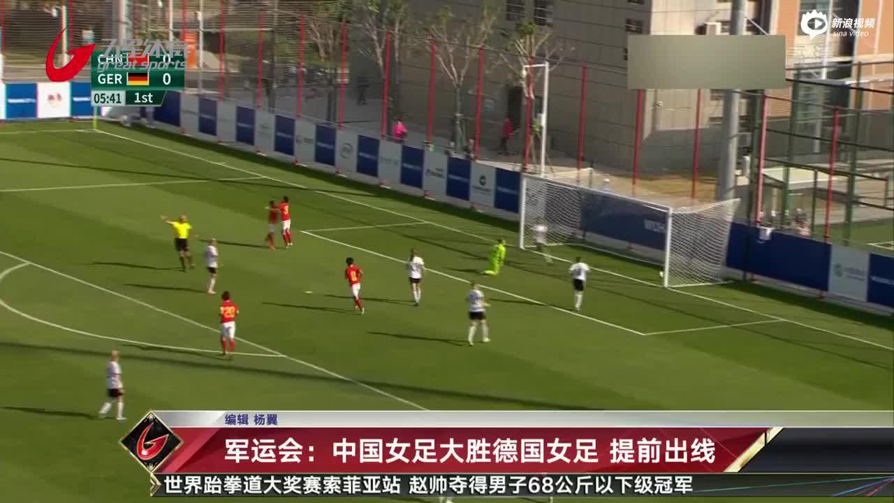 军运会中国女足大胜德国女足