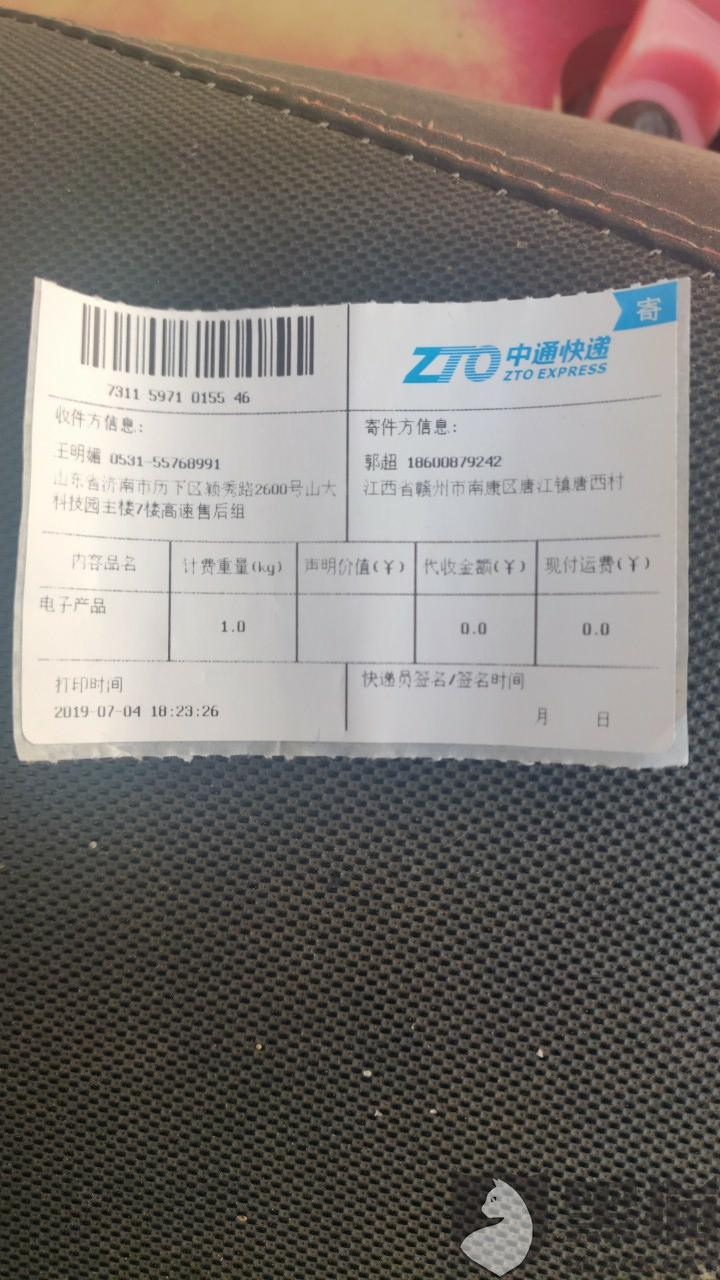 黑猫投诉:山东高速信联支付有限公司尽快帮我注销ETX
