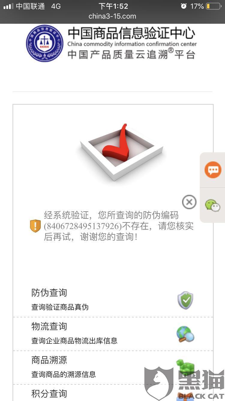 黑猫投诉:萌推app健天下美妆专营店 打着完美日记真品 卖假货,要发票过程艰难