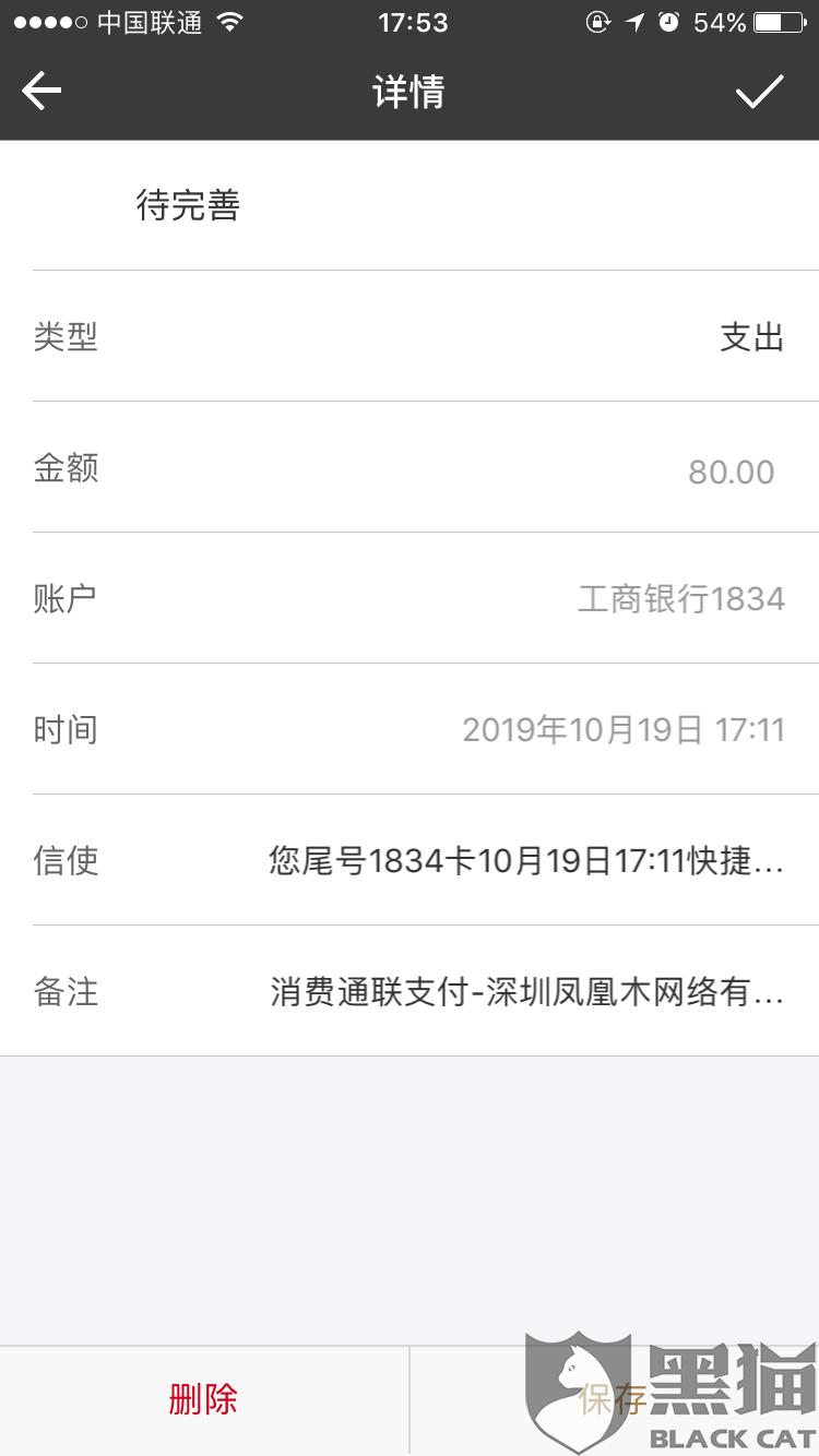 黑猫投诉:深圳凤凰木网络有限公司