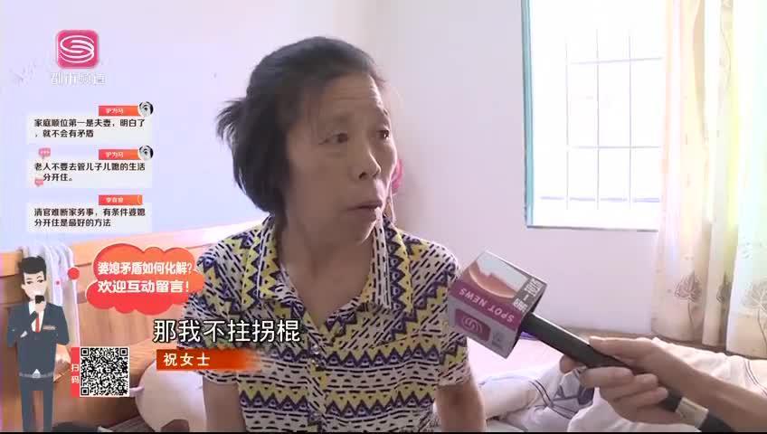 母亲被迫投奔小儿子 婆媳矛盾不断