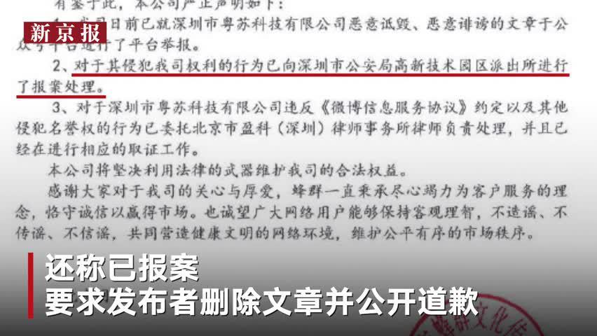 网红博主带货刷评论被微博关停账号 公司曾否认流量造假