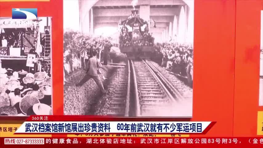 武汉档案馆新馆展出珍贵资料,60年前武汉就有不少军运项目