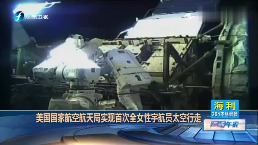 美国国家航空航天局实现首次全女性宇航员太空行走
