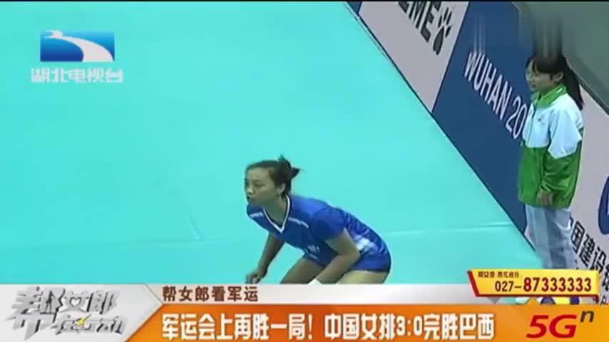 3:0!中国女排再胜一局,击败卫冕冠军巴西队