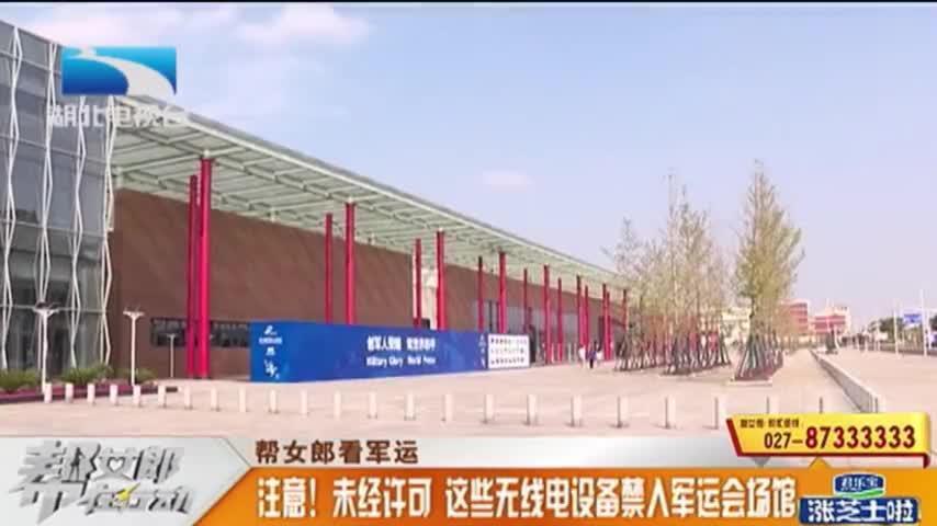 武汉部分区域无线电管制,这些无线电发射设备禁入军运会场馆