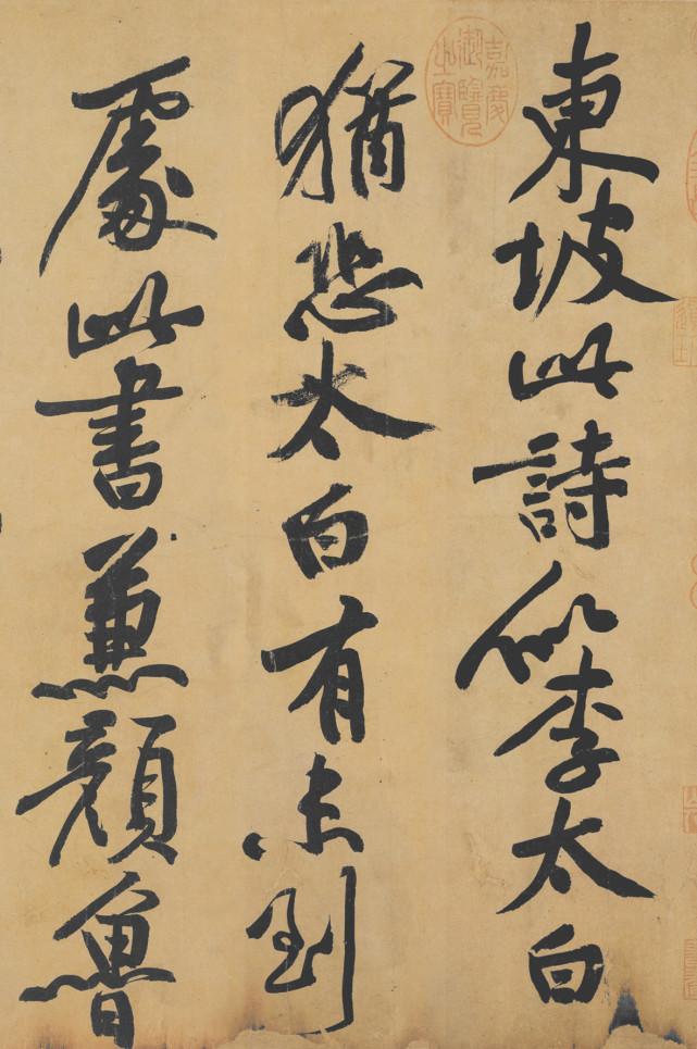 师古能化:黄庭坚《跋东坡书寒食诗帖》,新俏劲挺,清雄雅健