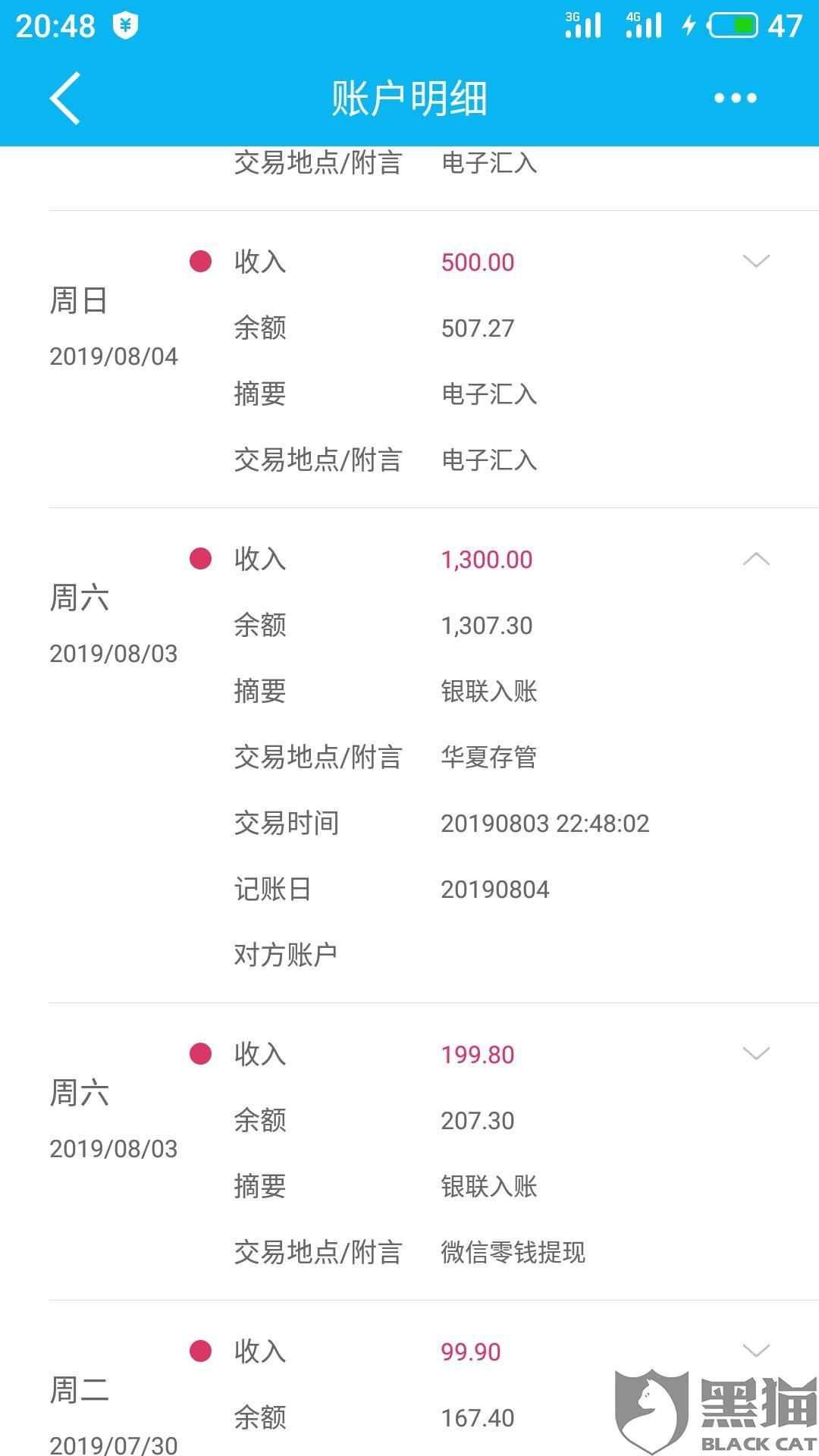 黑猫投诉:华夏银行存管支付打入我建设银行卡现金少975元