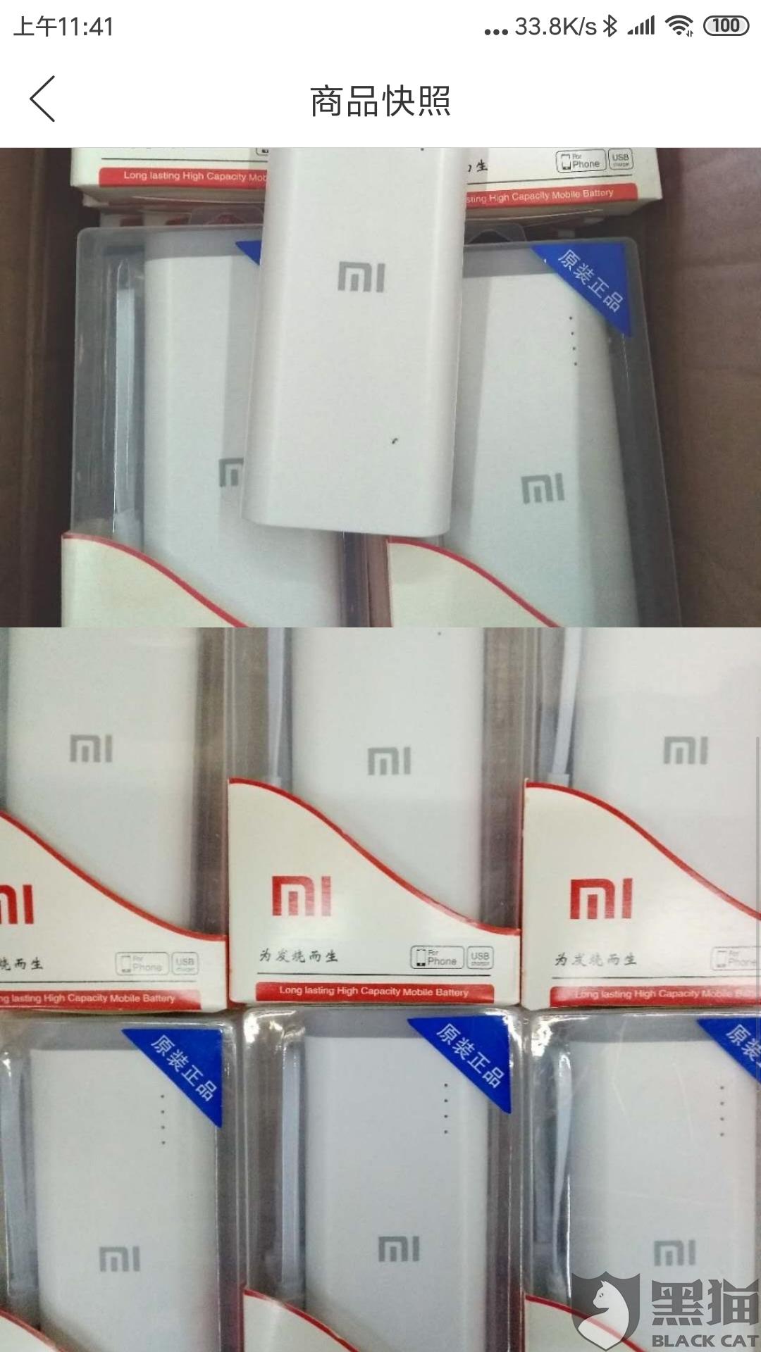 黑猫投诉:商家销售的小米移动电源是假冒品牌