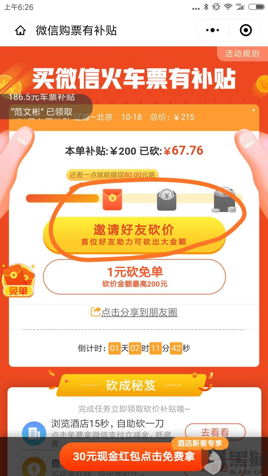 黑猫投诉:同程艺龙官方微博用时6小时解决了消费者投诉
