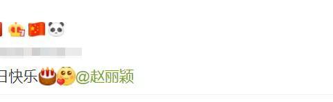 张碧晨在线给赵丽颖庆生,配图过于吸睛,这回粉丝都激动坏了