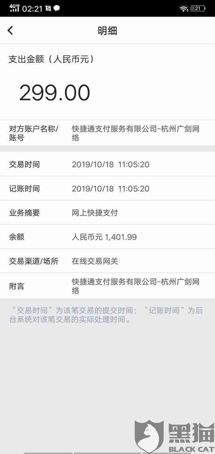 黑猫投诉:我银行卡里的钱,无缘无故被杭州广剑网络,扣去299