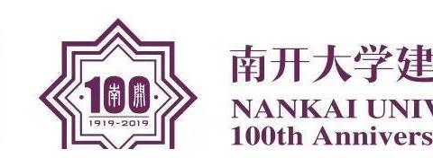 巍巍南开 百年光辉——庆贺南开大学建校100周年