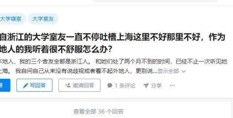 3个大学室友一直吐槽上海,作为上海本地人很不舒服,要如何处理