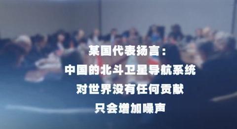全球导航系统大会,某国认为中国没资格参加,北斗副总师霸气回击