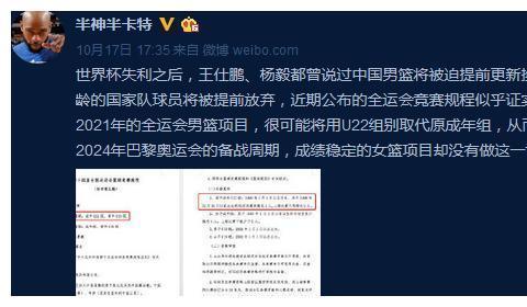 周琦郭艾伦等人遭弃!中国篮协提前储备新力量,官方改革方案来了