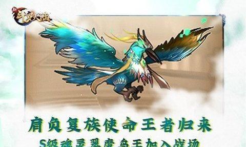"""翠魔鸟王领衔""""魂灵系统""""《新斗罗大陆》新版本激情再燃"""