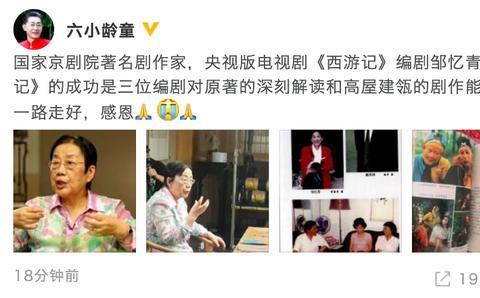 86版《西游记》编剧邹忆青去世,六小龄童发文悼念