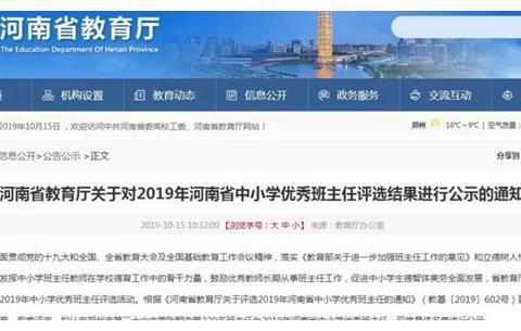 恭喜邓州市2名教师获得河南省中小学优秀班主任称号