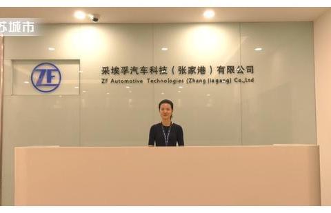 江苏城市频道江苏直通车——采埃孚汽车科技(张家港)有限公司