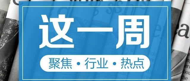 【这一周】微信百亿补贴刷脸不实,这家支付机构股权押给PingPong