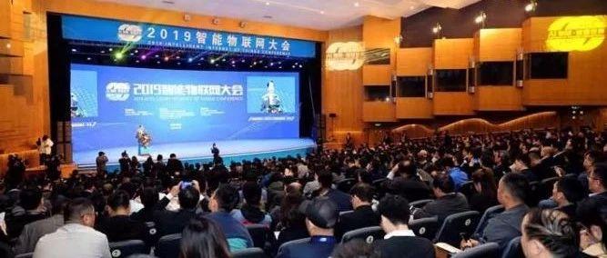 重磅!2019智能物联网大会举行,AI物联智慧世界