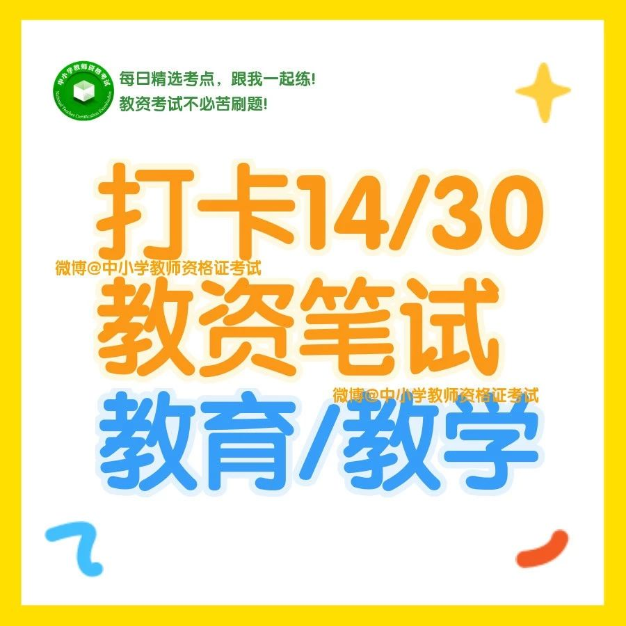 每日打卡>day14《教育/教育教学知识》德育、德育方法、德育原则