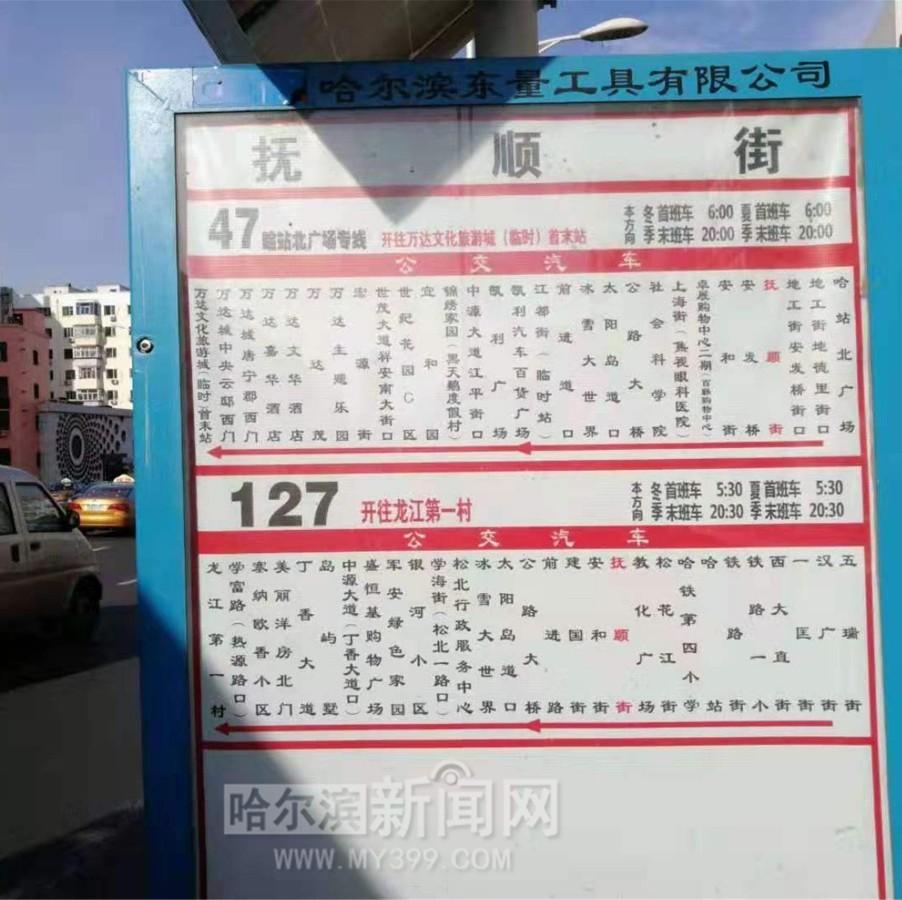 就问你懵不懵!想坐47路车?你得在47路站台上43路车丨公交管理处:通知企业尽快修改