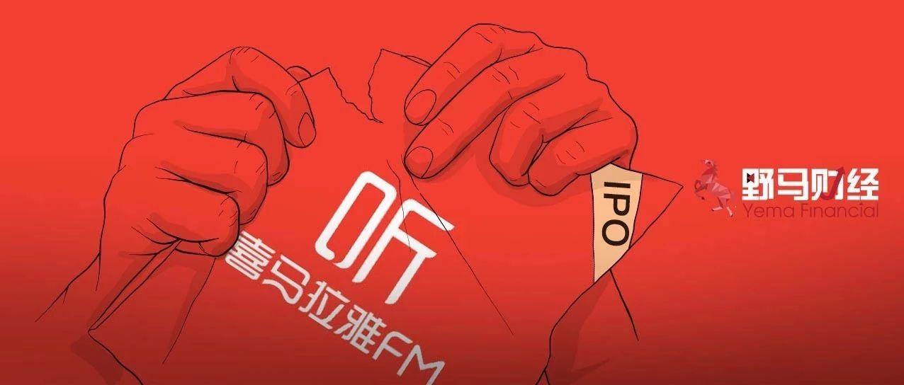 喜马拉雅IPO之旅能否顺利?文著协关注音频侵权