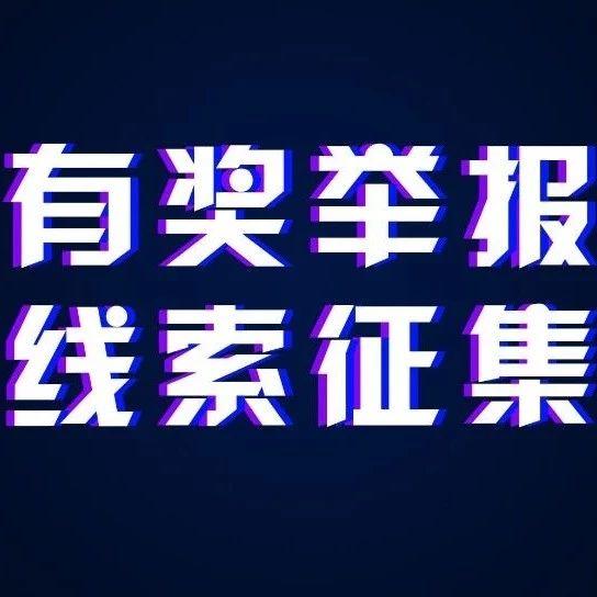呼兰赵三、姜坤为首的恶势力犯罪团伙已被打掉 警方悬赏20万征集违法犯罪线索