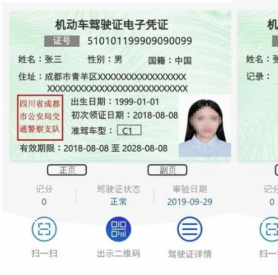 """电子证照来了!官宣:成都籍车主可""""无证""""驾驶了!"""