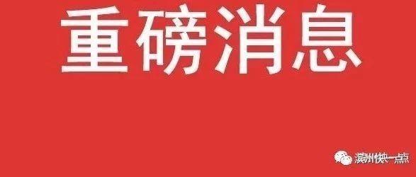 滨州教育局长:要解决入园难问题!明年新建实验幼儿园分园、小区幼儿园改建民办普惠园…
