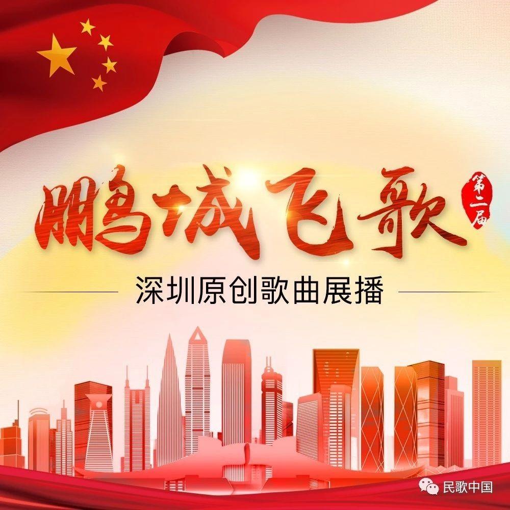 曼妙的流行曲风!一首《深圳之恋》献给所有的建设者和奋斗者   鹏城飞歌